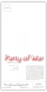 party_of_war2