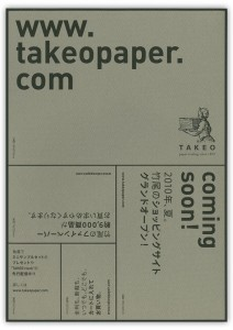takeo3