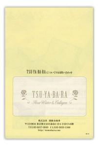 tsuyabara2