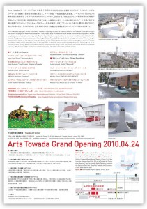 arts_towada2