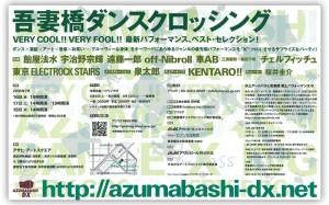 azumabashi2