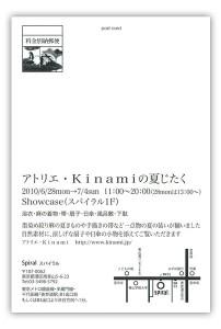 kinami2