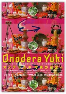 onodera_yuki