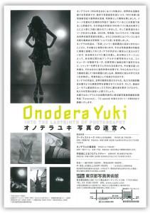 onodera_yuki2