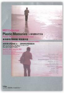 plastic_memories