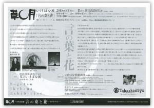 sogetsu2
