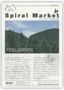 spiral_market1