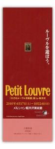 petit_louvre