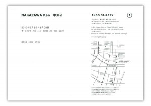 nakazawa_ken2
