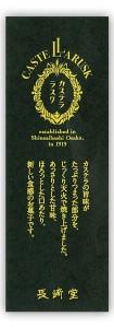 nagasakidou