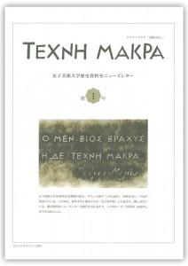 texnh_makpa