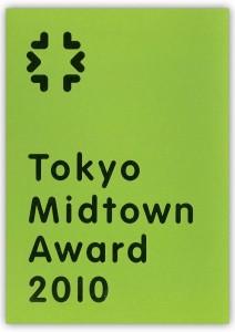 tokyomidtownaward