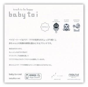 babytoi2
