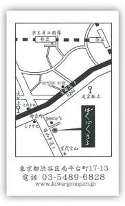 bakubaku2