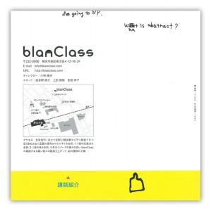 blanclass2