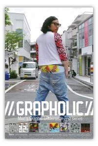 grapholic3