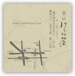 hashida2