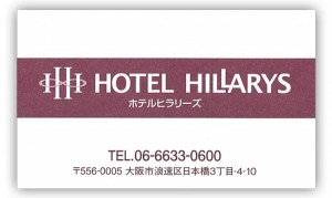 hotel_hillarys