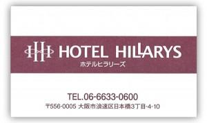 hotel_hillarys