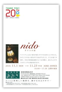 nido2