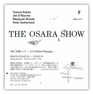 osara2