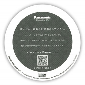 panasonic2