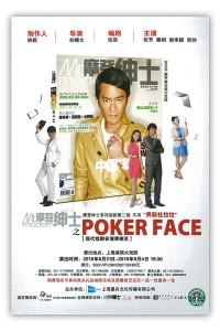 s_poker_face