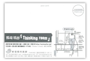 thinkingroom2