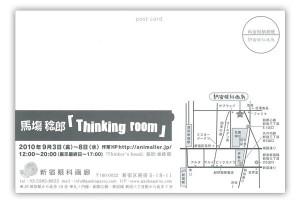 thinkingroom2