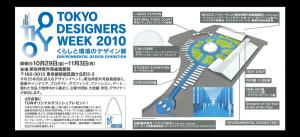 tokyo2