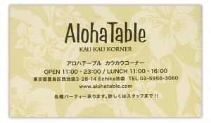 aloha_f