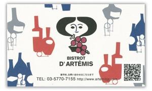 dartemis_f