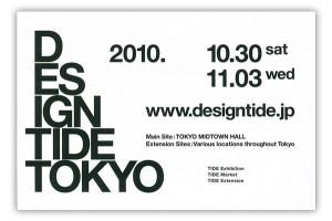 design_tide_tokyo