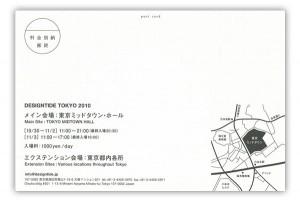 design_tide_tokyo2
