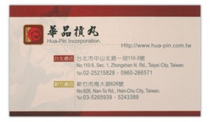hua_pin_card_b