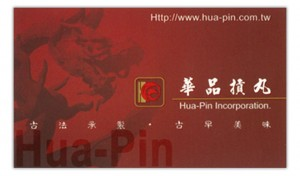 huapin_card_f