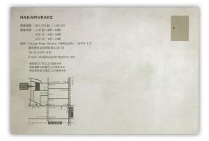 nakamurake2