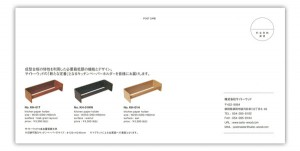 saito_wood2