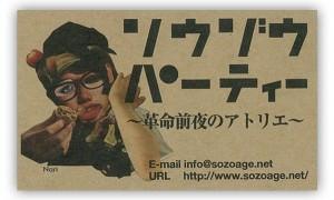 sozoageparty2