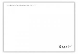 stand_b2