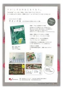 yasai3